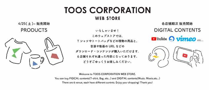 TOOS CORPORATION WEB STORE OPEN!!!