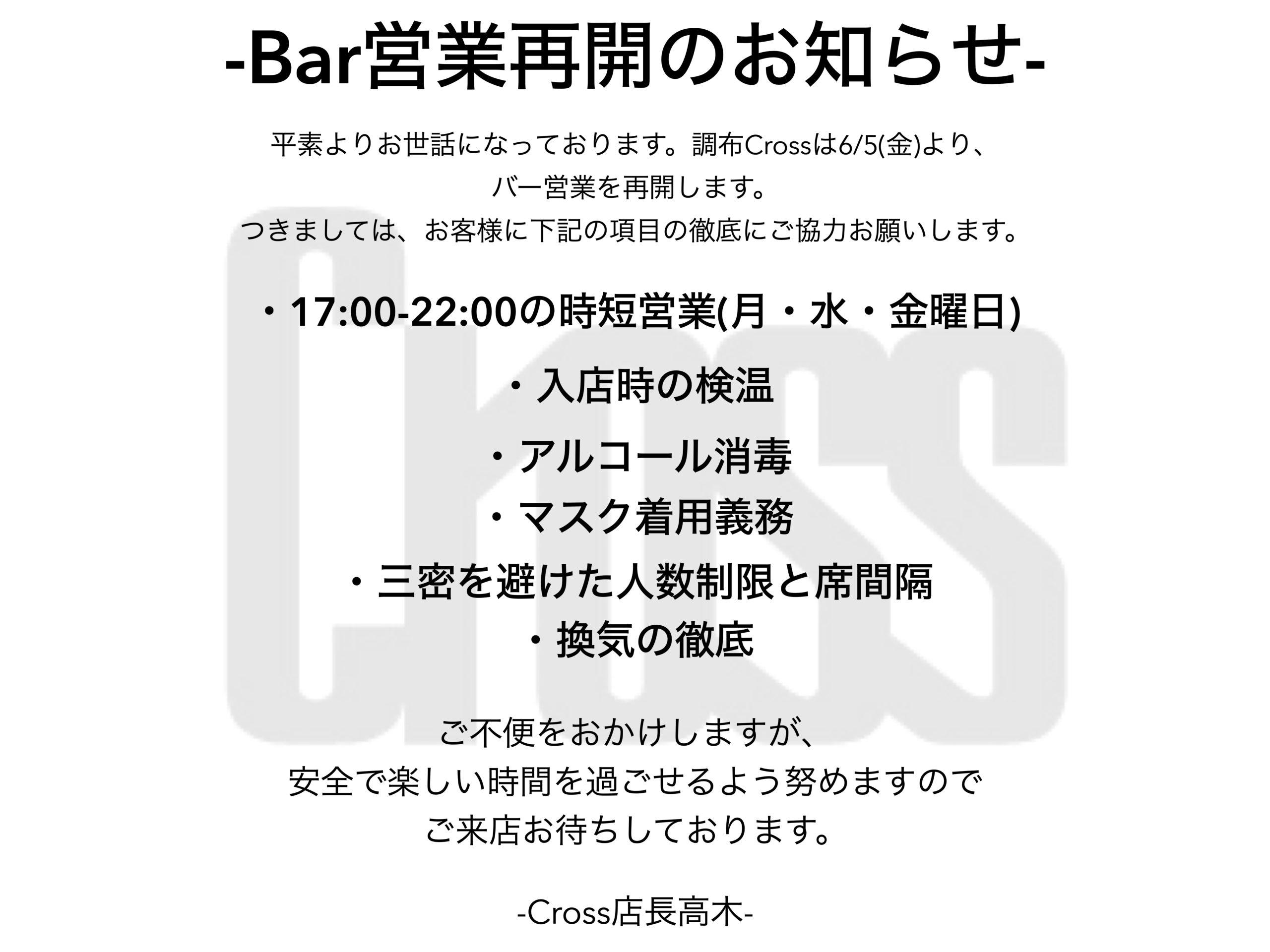 BAR営業再開のお知らせ
